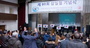 98주년 삼일절 기념식_만세삼창