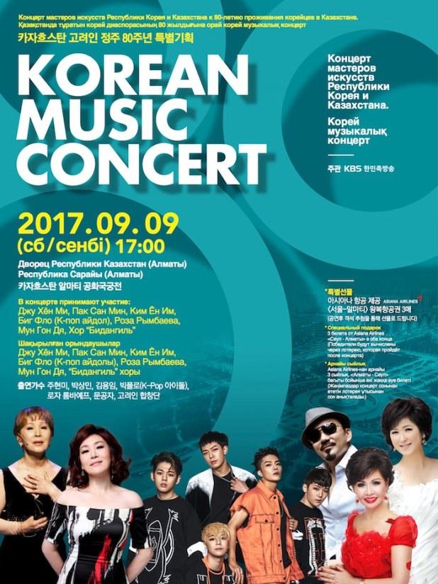 카자흐스탄 고려인 정주 80주년 특별기획-KOREAN MUSIC CONCERT