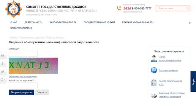 세금 미납 관련 카자흐스탄 거주 교민 중요 공지
