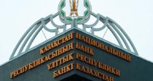 2018년 1월 22일 CIS 뉴스-카작 중앙은행, 금리 9.75%까지 인하