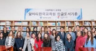 한글도서기증식, 서울시교육청에서 알마티 한국교육원에 전달
