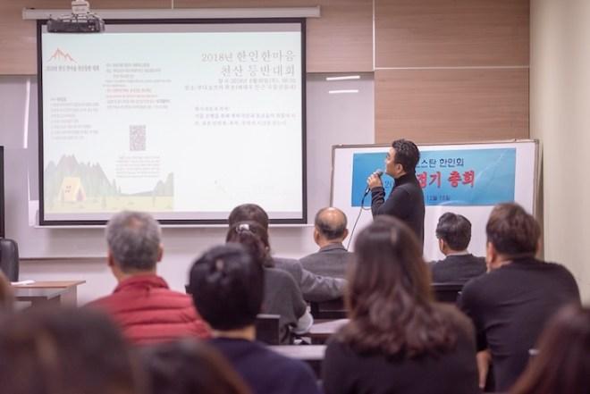 2018_12 한인회 정기총회-4