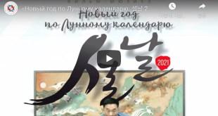 2021 고려인 설날 행사 영상