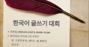 한국어 글쓰기 대회_알마티 한국교육원_1