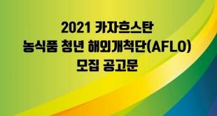 2021 카자흐스탄 농식품 청년 해외개척단(AFLO) 모집 공고문