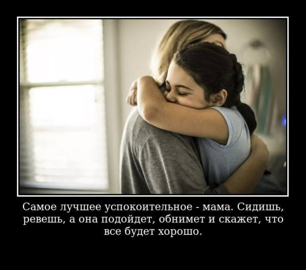 Цитаты про маму и дочку: красивые, со смыслом, до слез ...