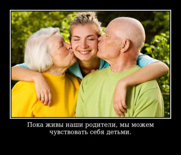 Цитаты про родителей 👪со смыслом, красивые, трогательные ...
