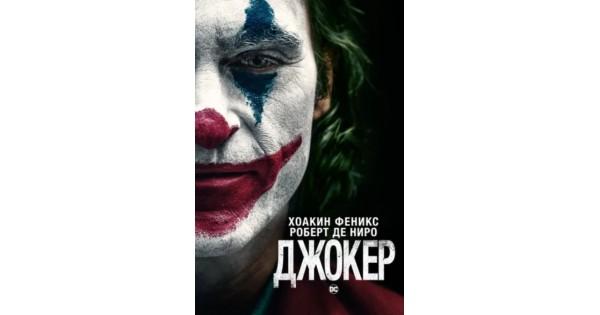 Что ты получишь, если смешаешь психически... © «Джокер ...