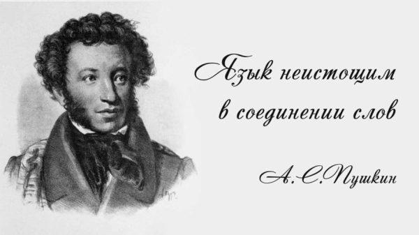 Цитаты Пушкина | Афоризмы и высказывания Пушкина.