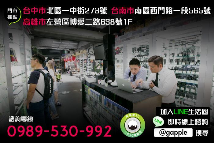 青蘋果3c可以買到二手中古蘋果手機