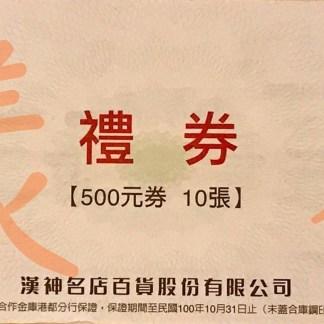 高雄青蘋果3c高價收購漢神百貨禮券