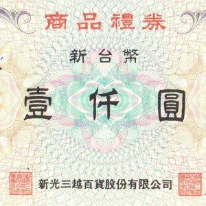 台南橙市3c現金收購新光三越商品禮券
