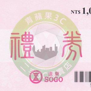 台中青蘋果3c禮券換先現金