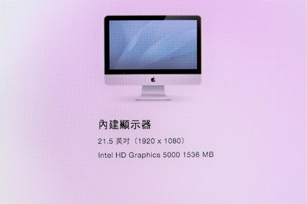 高雄察哈爾街交換折抵 iMac 21.5吋 i5 1.4G 8G 500G HD5000 蘋果電腦