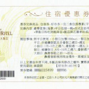 台中青蘋果3c收購花蓮遠雄悅來大飯店 一泊二食住房專案平日