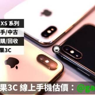 高雄二手iPhone xs 256G 太空灰色