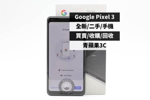 二手Google Pixel 3 白 64G
