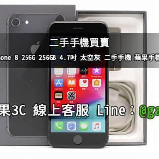 iphone8二手機