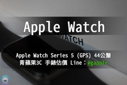 Apple Watch Series 5 GPS-44