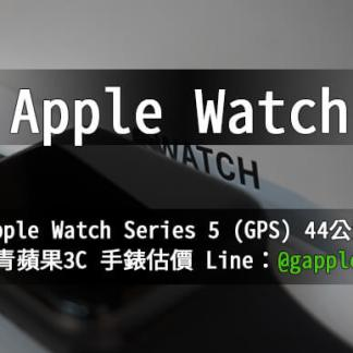 Apple Watch Series 5 GPS-44