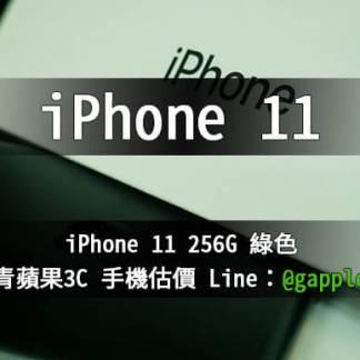 iphone11 256G 綠色