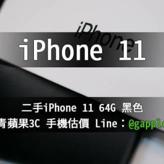 二手iphone11 64G 黑色