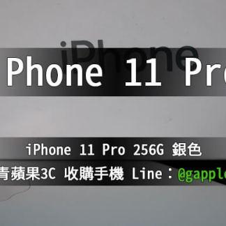 iphone 11 pro 256G 銀色