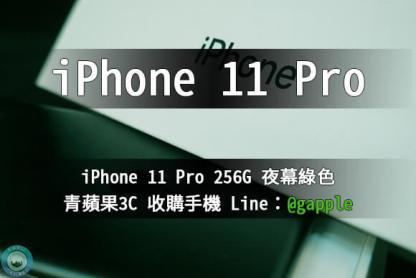 iphone 11 pro 256G 夜幕綠色