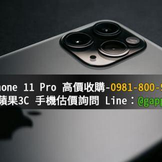 台中iphone11pro收購