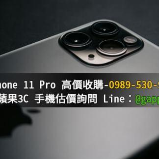 台南手機收購推薦