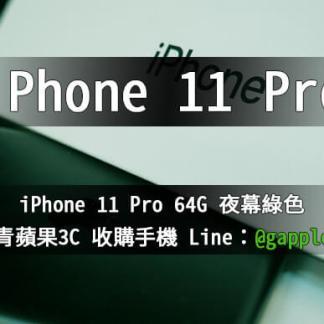 iphone 11 pro 64G 夜幕綠色