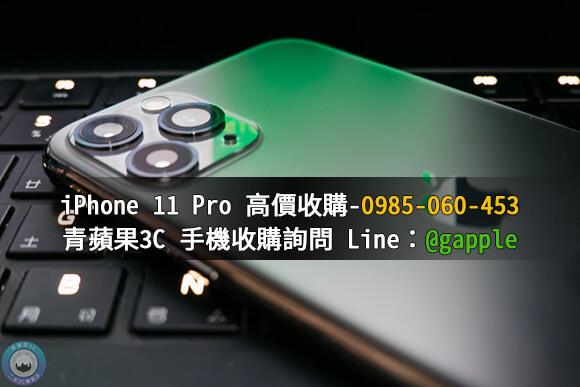 iphone11pro高雄