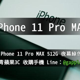 iphone 11 pro max 512g 綠色