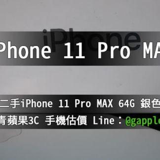 iphone 11 pro max 64G 銀色