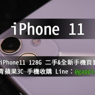 二手iphone11紫色
