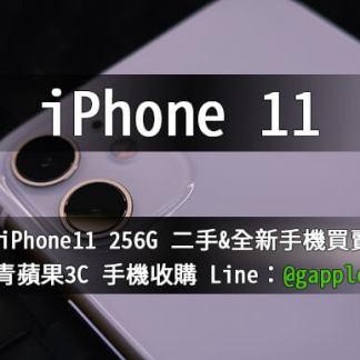 iphone11紫色