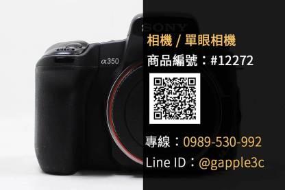 二手相機買賣平台