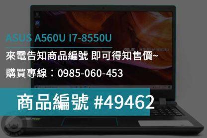 A560U二手