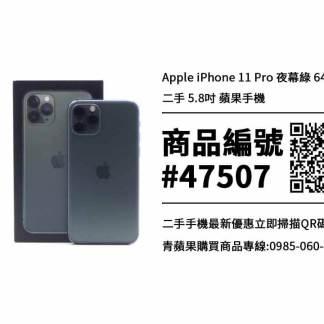 iPhone 11 Pro 二手