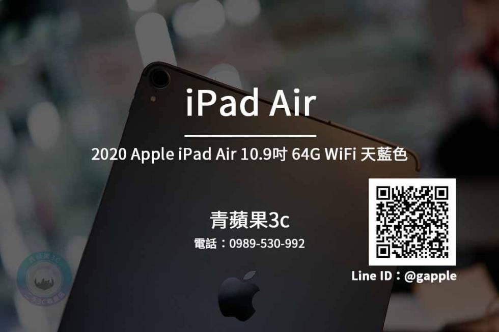 2020 Apple iPad Air 10.9吋 64G WiFi 天藍色