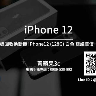 Apple iPhone 12 128G 白色