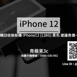 Apple iPhone 12 128G 黑色