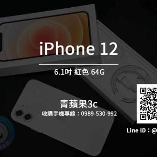 iphone 12 64G 紅