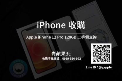 iphone 12 pro 二手