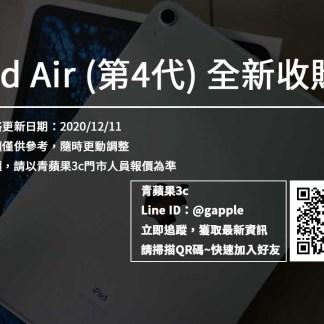 ipad air 4 全新收購價格