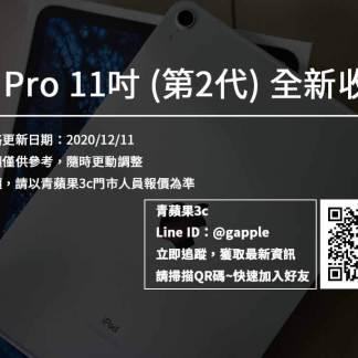 ipad pro 11吋 第二代 全新收購價格