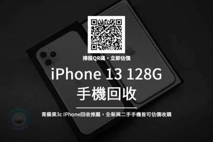 iPhone 13 128G 回收
