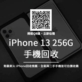 iPhone 13 256G 回收