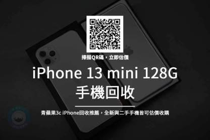 iPhone 13 mini 128G 回收