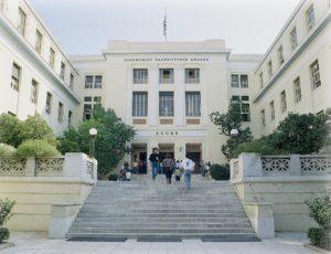 Οδηγός Πρωτοετών Οικονομικό Πανεπιστήμιο Αθηνών - 1